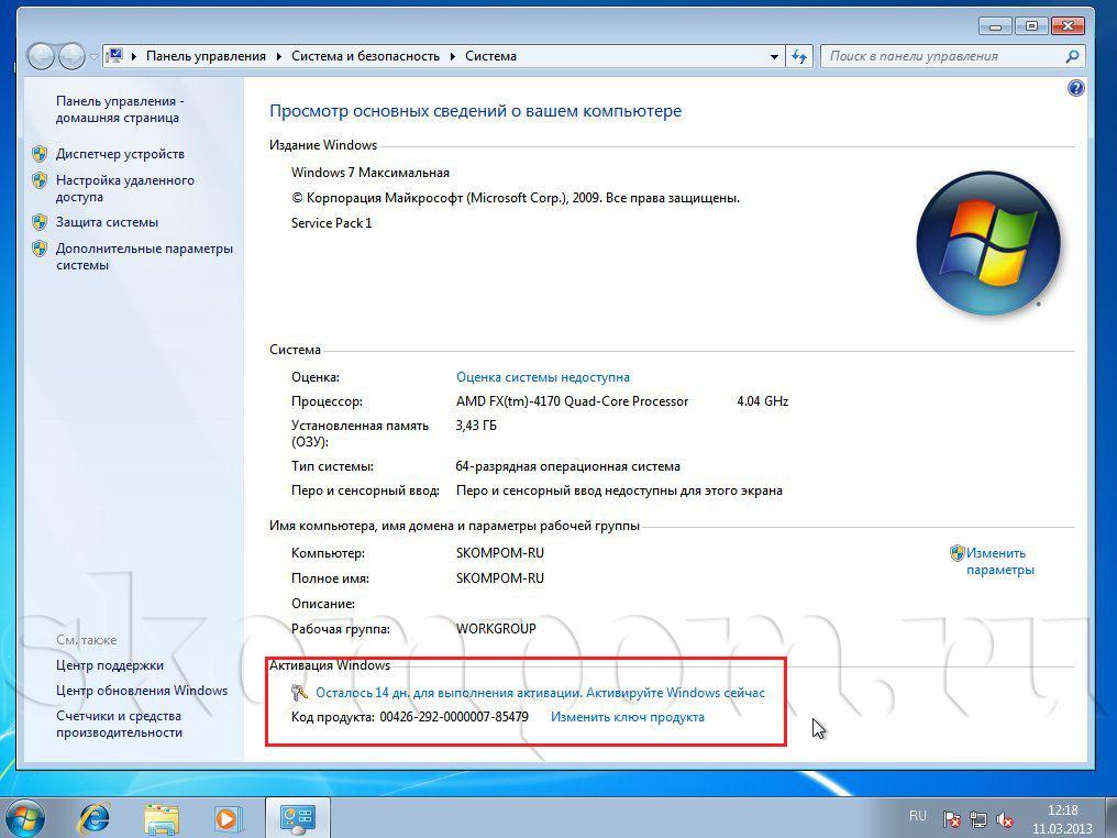 Ключ для активации windows 7 скачать