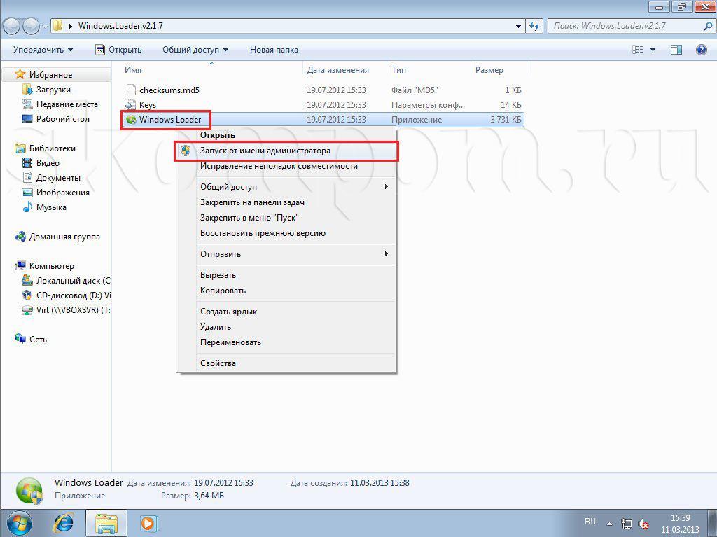 Здесь вы Сможете найти Активатор Windows 7 любой версии. читайте уведомлени