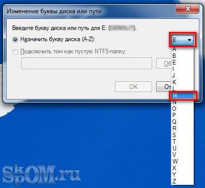 Как в Windows 7 изменить букву локального диска