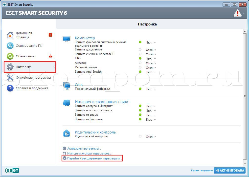 ключі для eset smart security 7 - фото 5