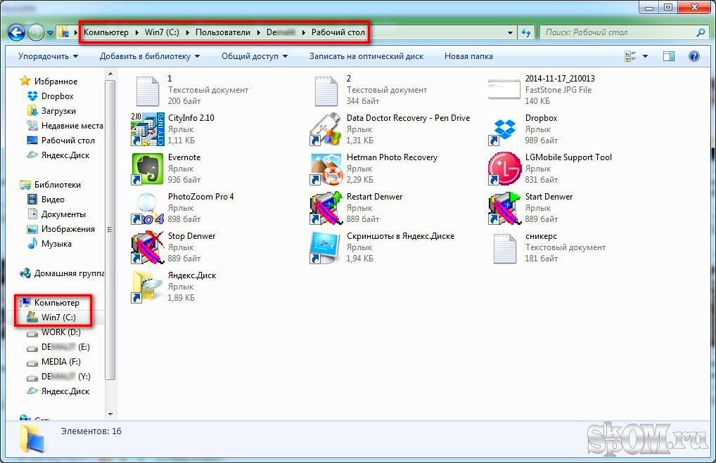 Windows 7 где находиться папка рабочий стол