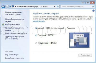 Скриншот активного окна
