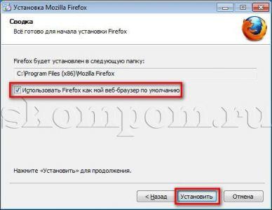 Использовать браузер Mozilla Firefox как браузер по умолчанию