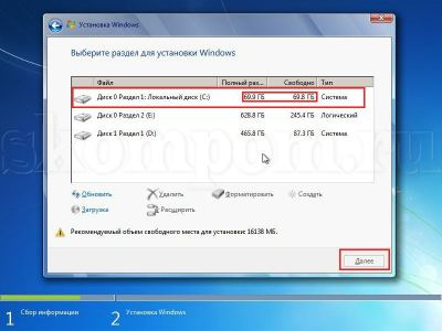 Выбор диска для установки Windows 7
