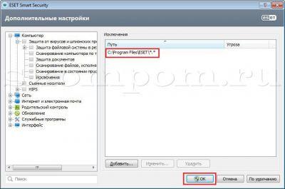 Исключения ESET Smart Security 6