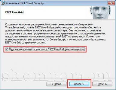 Включение службы «ESET Live Grid»