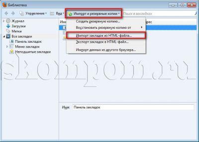 Импорт закладок из HTML-файла