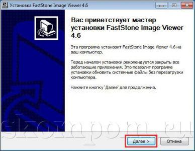 Мастер установки FastStone Image Viewer