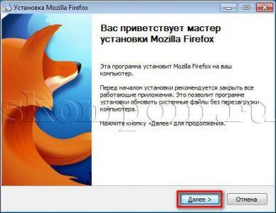 Мастер установки браузера Mozilla Firefox