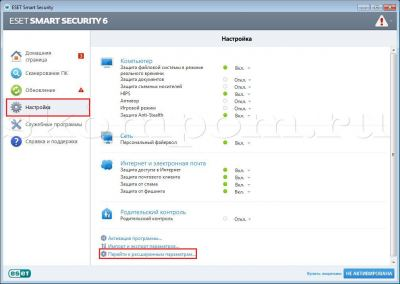 Настройки ESET Smart Security 6