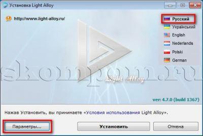 Настройка установки Light Alloy