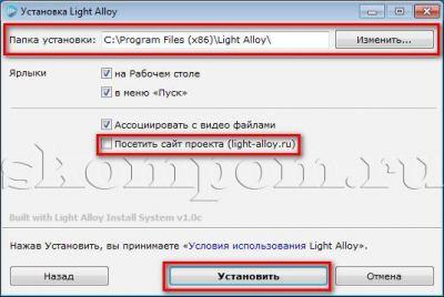 Параметры установки Light Alloy