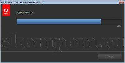 Процесс бесплатной установки Adobe Flash Player