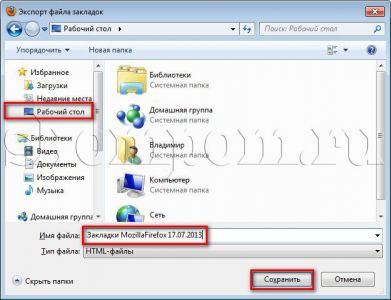 Сохранение закладок Mozilla Firefox