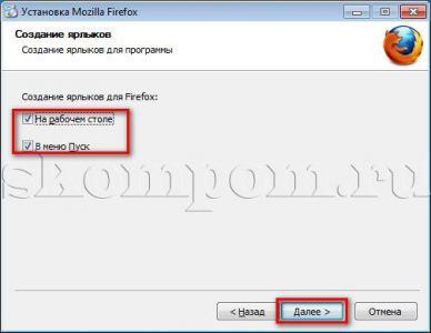 Создание ярлыков браузера Mozilla Firefox