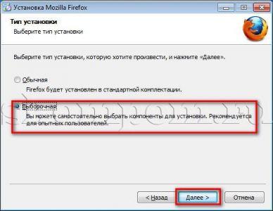 Выбор типа установки браузера Mozilla Firefox