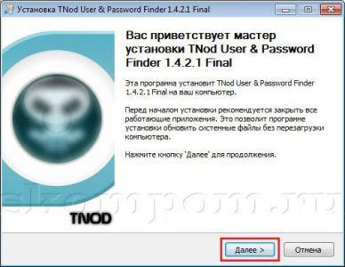 Мастер установки TNOD