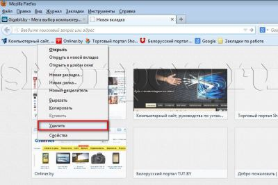 Удаление закладок Mozilla Firefox
