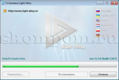 Процесс установки Light Alloy