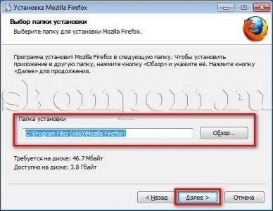 Выбор папки для установки браузера Mozilla Firefox