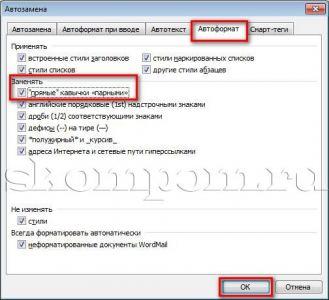 Параметры автозамены в Microsoft Word 2003 - автоформат