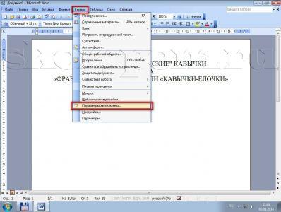 Вызвать окно параметров автозамены в Microsoft Word 2003