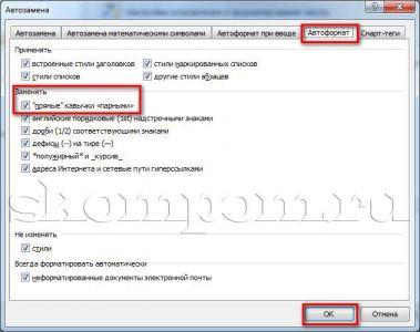 Параметры автозамены в Microsoft Word 2007 - автоформат