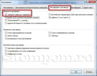 Параметры автозамены в Microsoft Word 2007 - автоформат при вводе