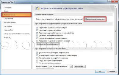 Окно параметров Microsoft Word 2007