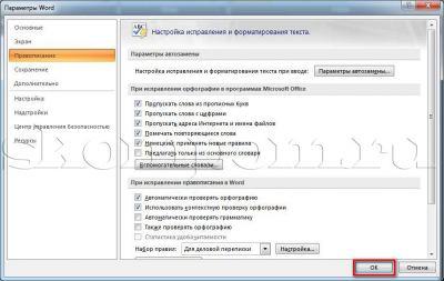 Закрыть окно параметров Microsoft Word 2007