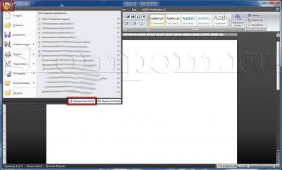 Запуск окна параметров Microsoft Word 2007
