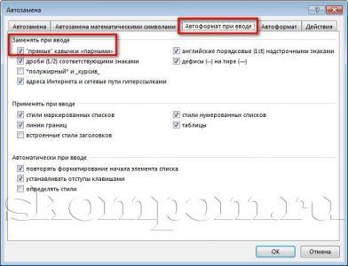 Параметры автозамены в Microsoft Word 2013