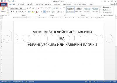 Кавычки-ёлочки в Microsoft Word 2013