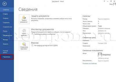 Запуск окна параметров Microsoft Word 2013