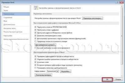 Закрыть окно параметров Microsoft Word 2013