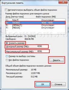 Устновить размер файла подкачки