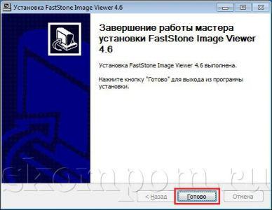 Завершение мастера установки FastStone Image Viewer