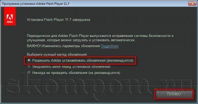 Завершение бесплатной установки Adobe Flash Player