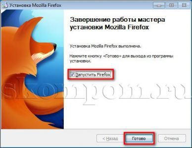 Завершение установки браузера Mozilla Firefox