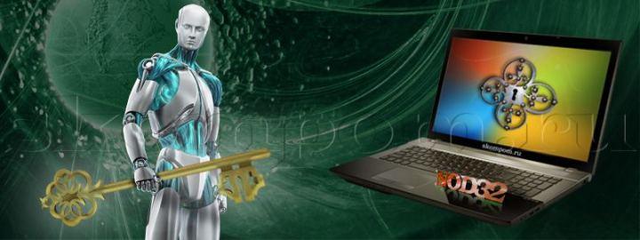 Бесплатная установка антивируса NOD32