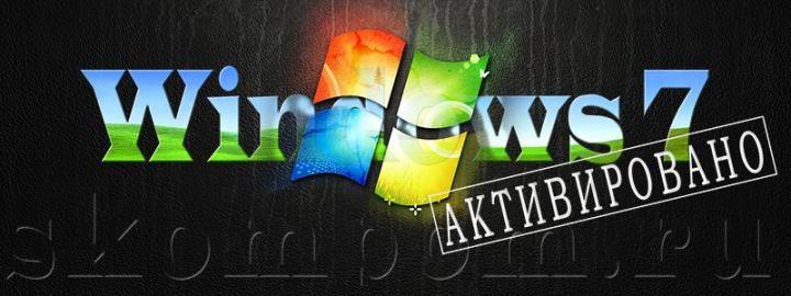Как бесплатно активировать Windows 7