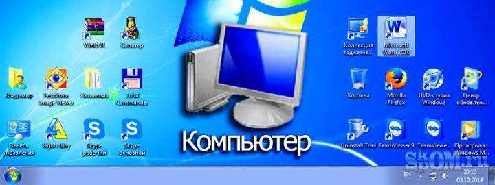 Как добавить значок «Компьютера» на рабочий стол Windows 7