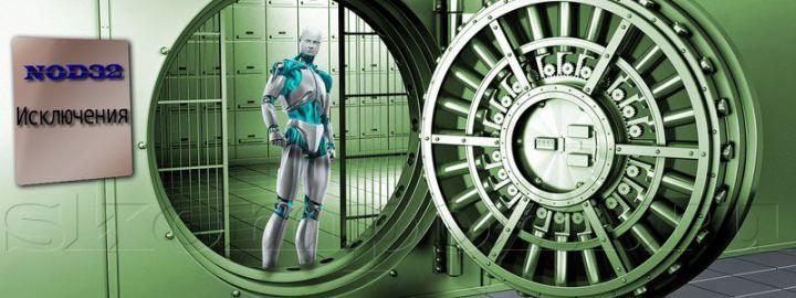 Как настроить исключения антивируса ESET Smart Security или NOD32
