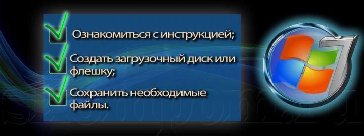 Подготовка к установке Windows 7