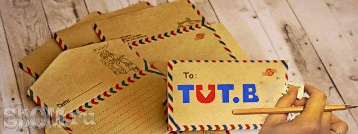 Как удалить почтовый ящик на tut.by
