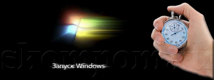 Оптимизация системы Windows 7: ускоряем загрузку системы