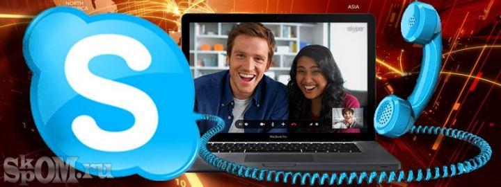 Skype: регистрация и установка