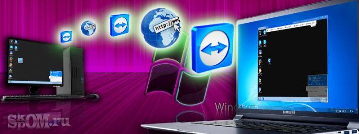 TeamViewer или удалённое управление компьютером через Интернет