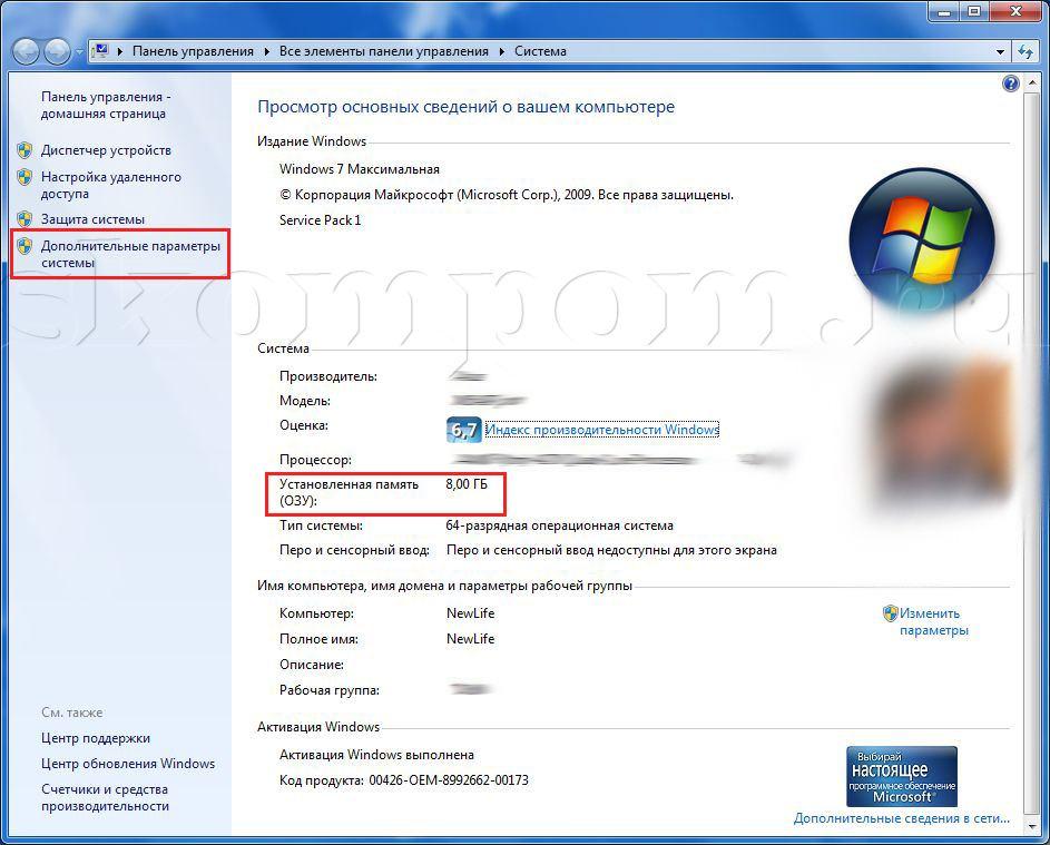 сведения о системе Windows 7 - фото 4